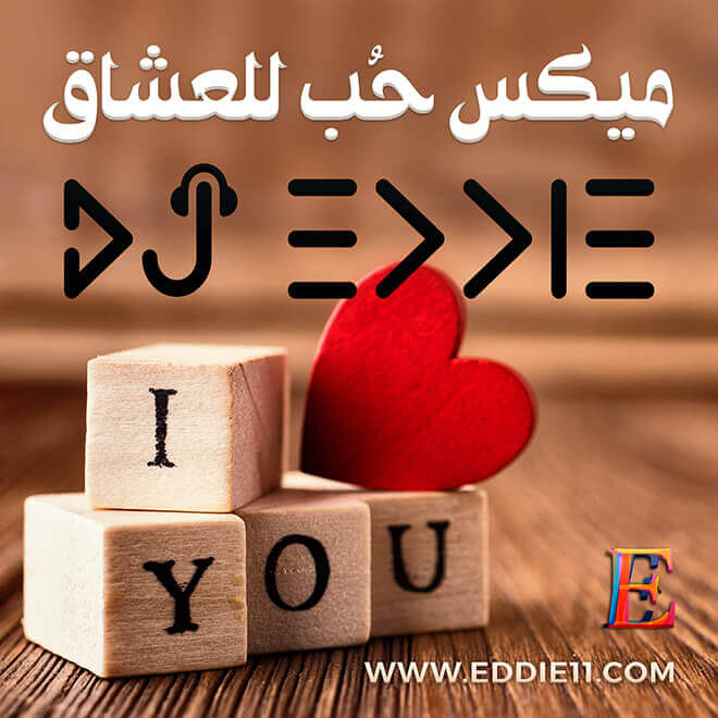 DJ Eddie - Arabic Love Mix ميكس حب للعشاق