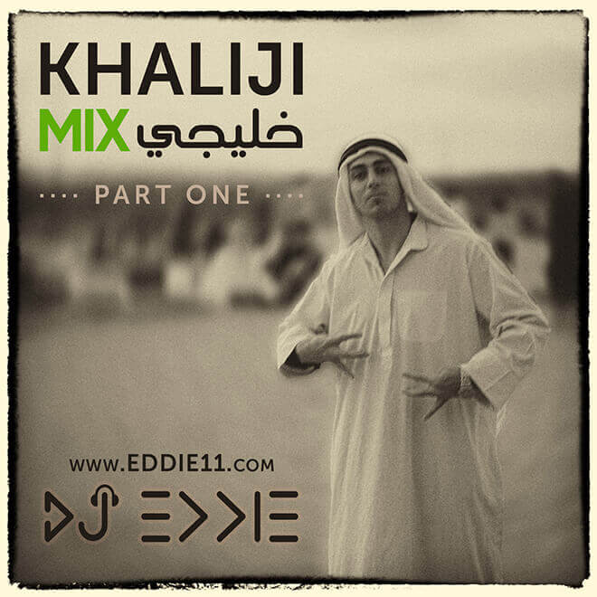 DJ Eddie - Khaliji Mix Part 1 2017 ميكس خليجي عربي