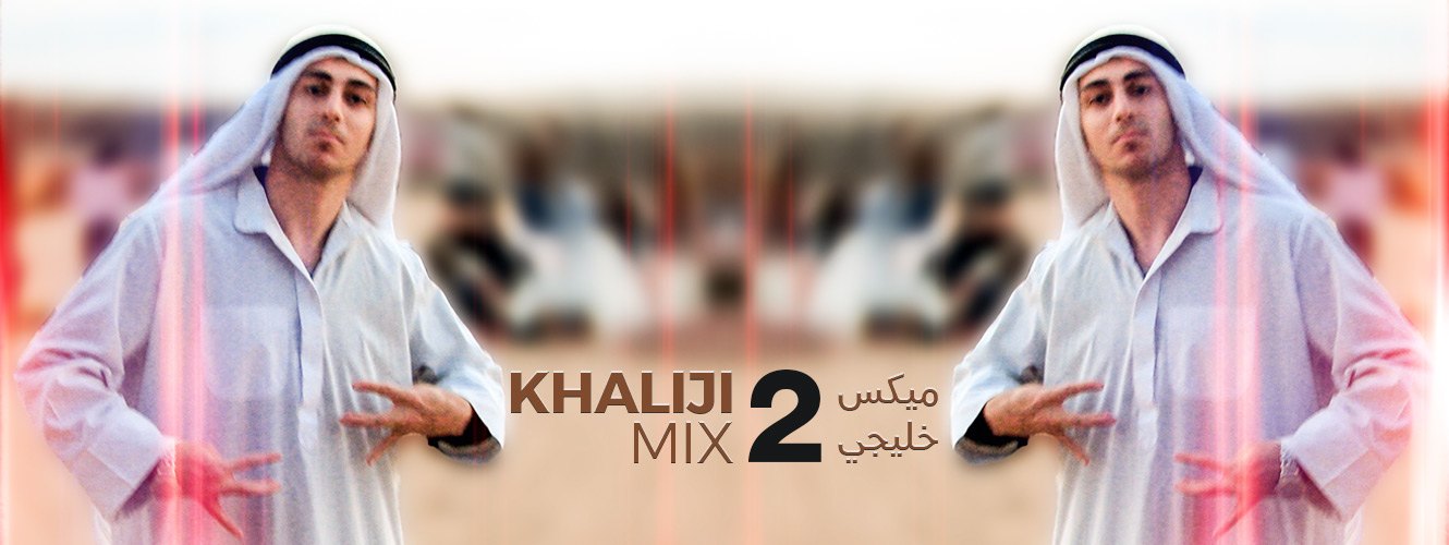ميكس خليجي عربي Khaliji Dance Mix Part 2 2017