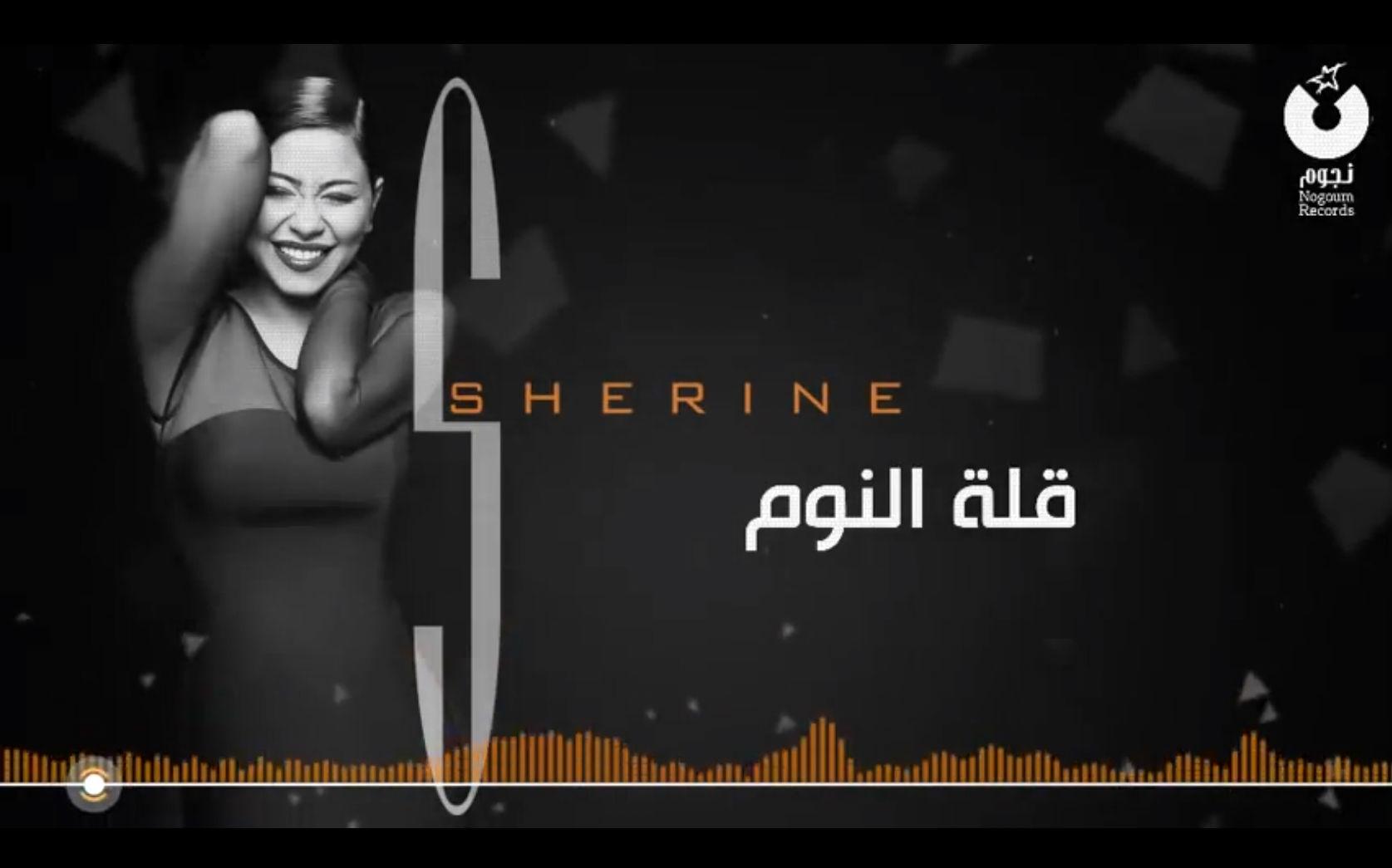 Sherine - Ellet Elnom شيرين - قلة النوم