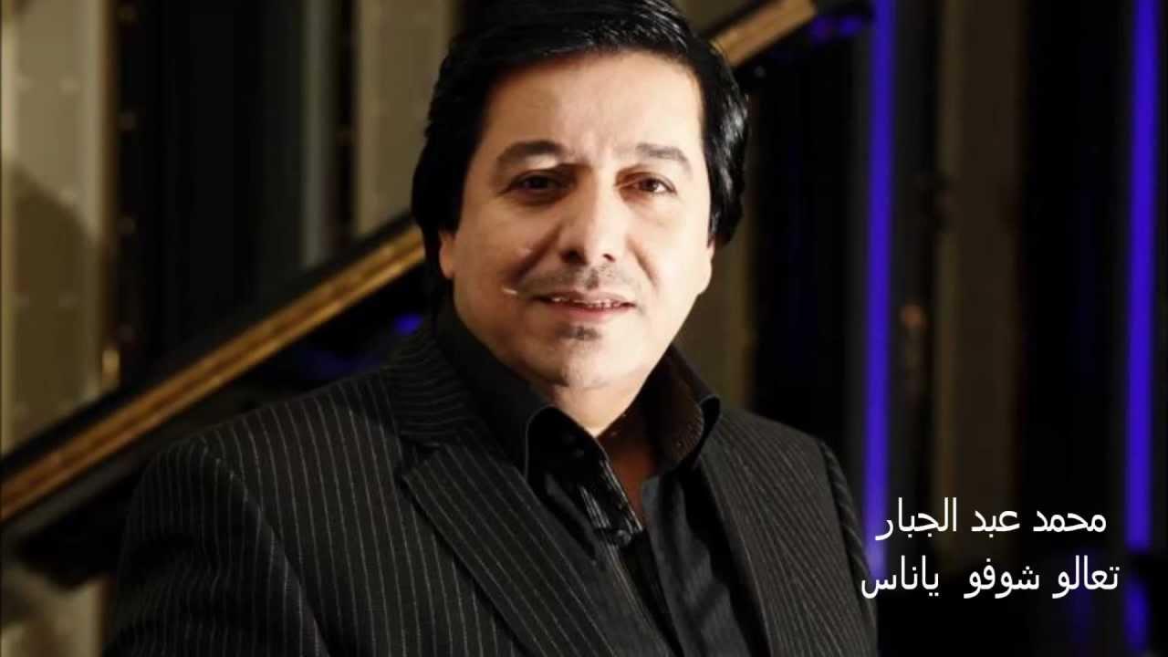 محمد عبد الجبار - تعالو وشوفو يا ناس