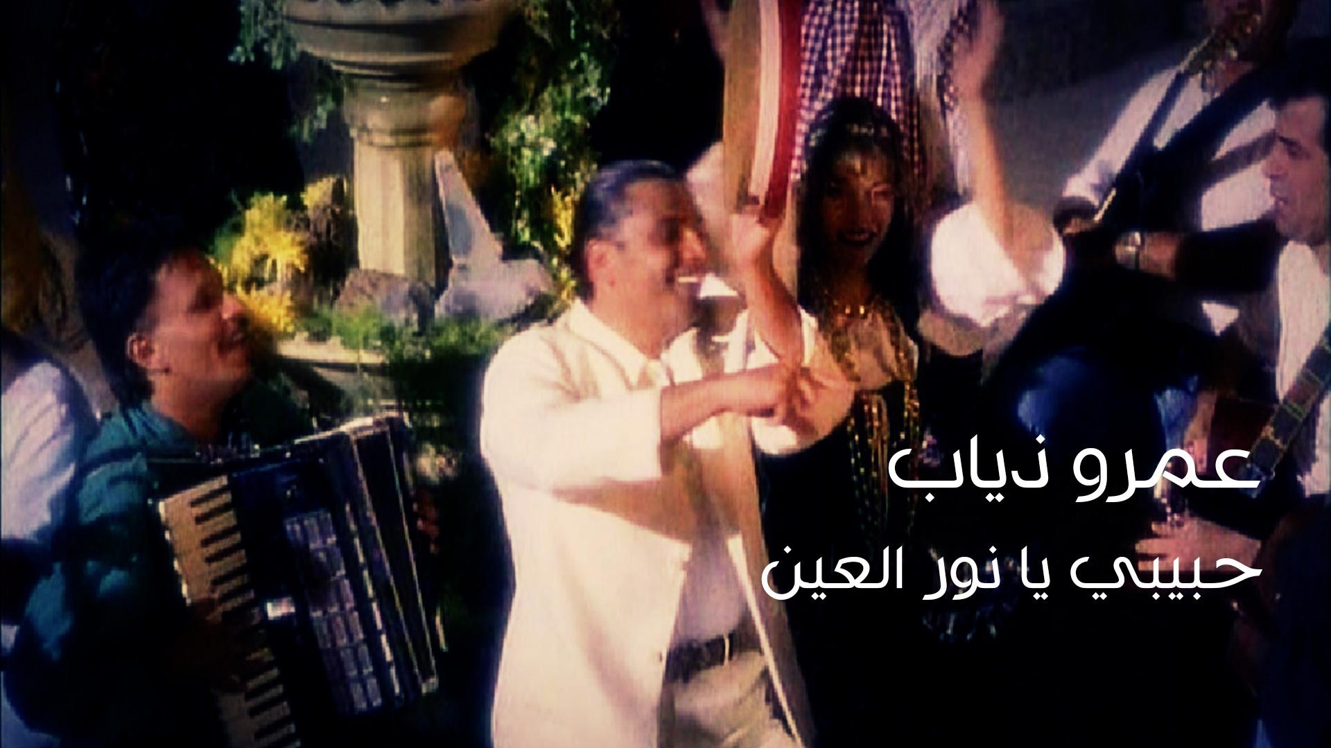 Amro Diab Habibi Ya Nour El Ain حبيبي يا نور العين عمرو دياب
