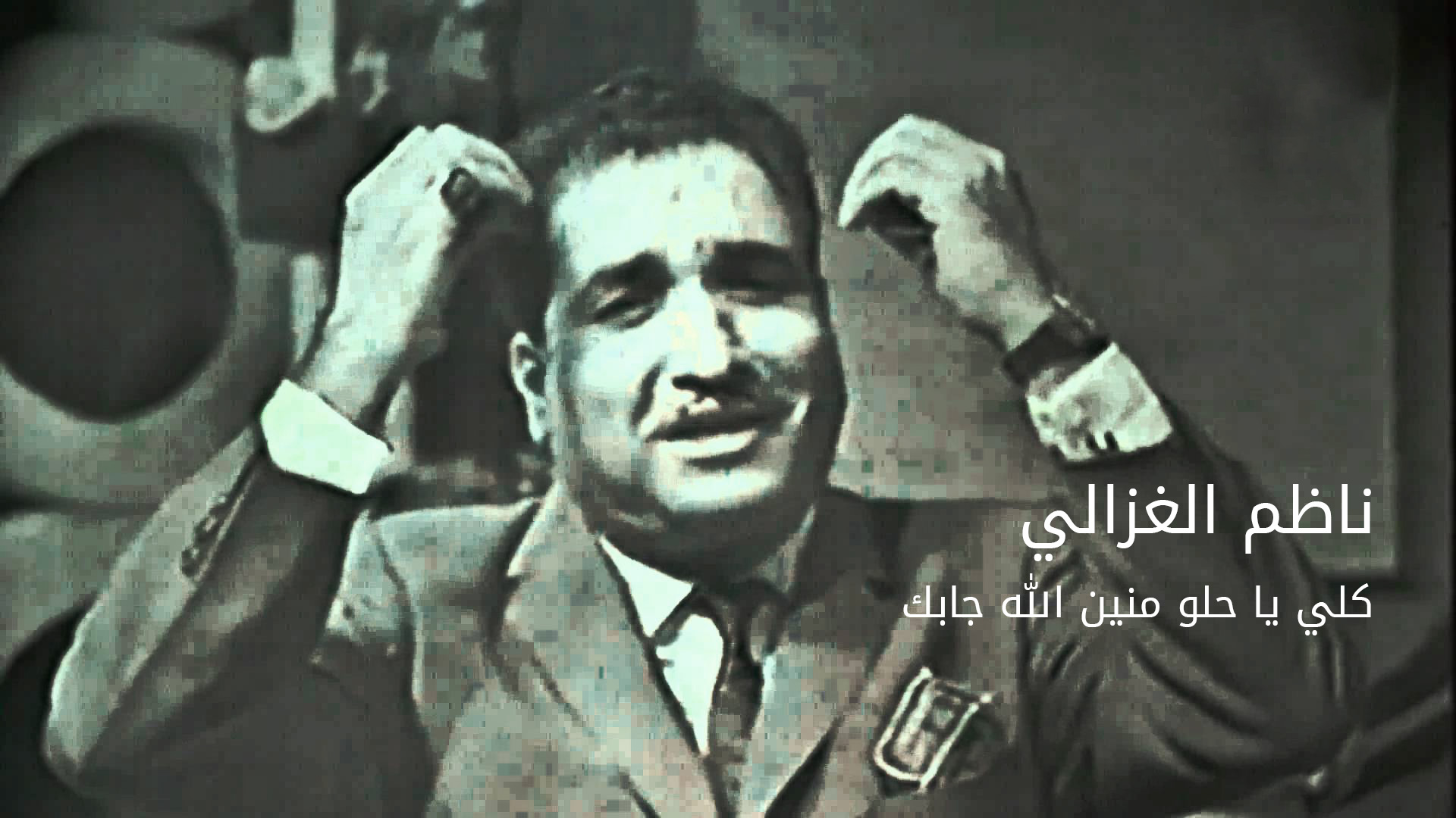 Nathem Al Ghazaly - Golly Ya Hiloo ناظم الغزالي - كلي يا حلو منين الله جابك