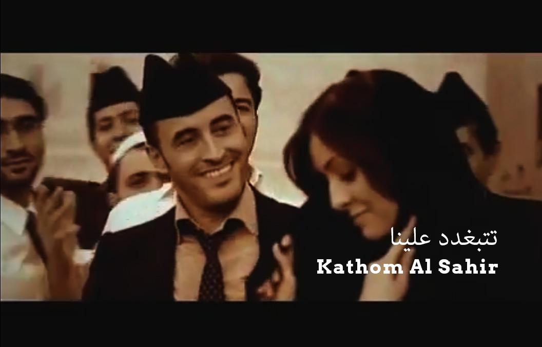 كاظم الساهر تتبغدد علينا Kathom Al Sahir Titbaghdad Alena