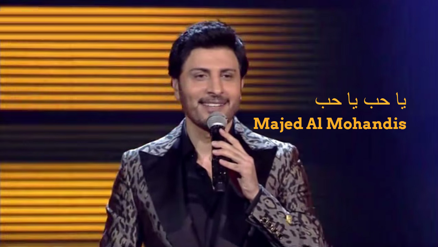 Majed Al Mohandis Ya Hob Ya Hob ماجد المهندس يا حب يا حب