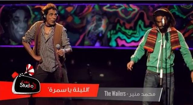 Mohamed Mounir ft The Wailers - Al Leila ya Samra