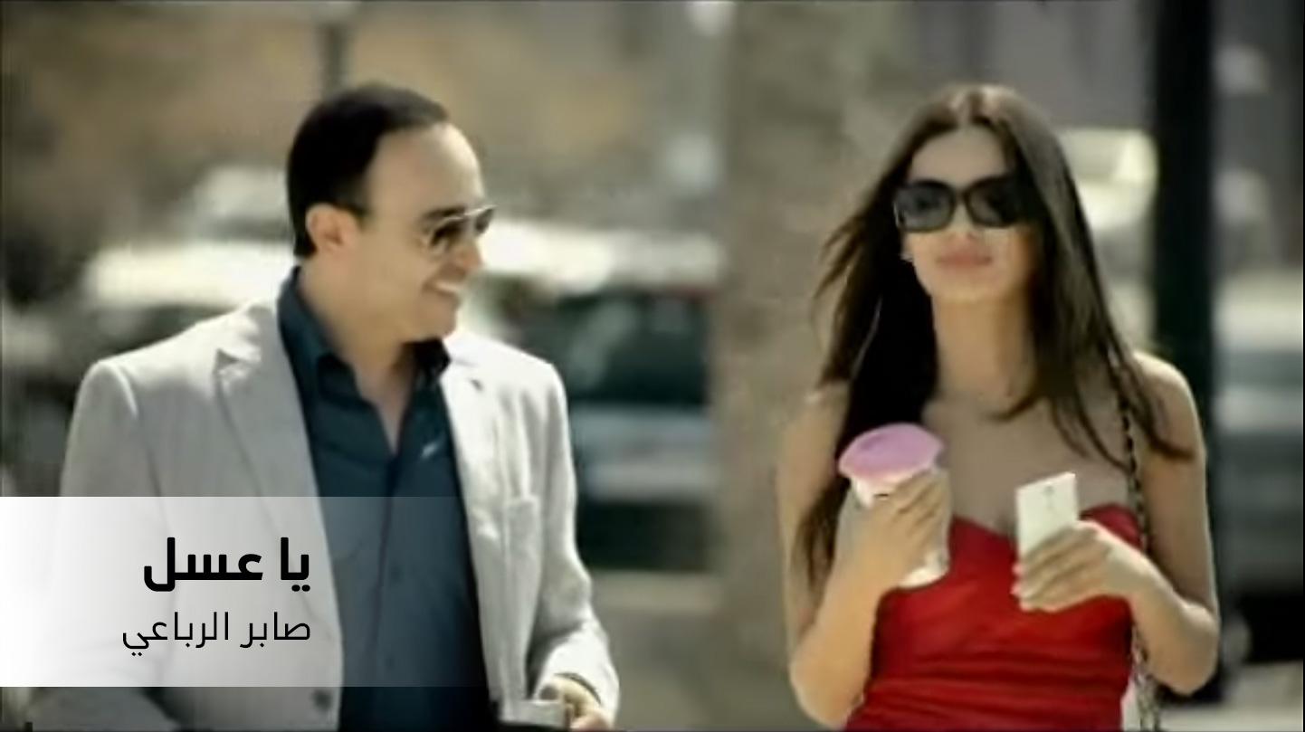 Saber El Robaii - Ya Assal