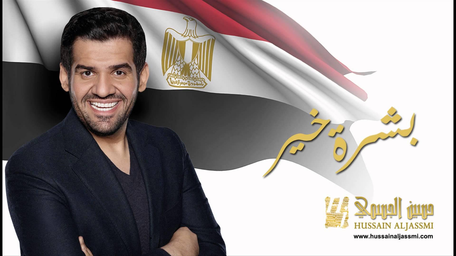 Hussain Al Jassmi - Boshrat Khier حسين الجسمي - بشرة خير