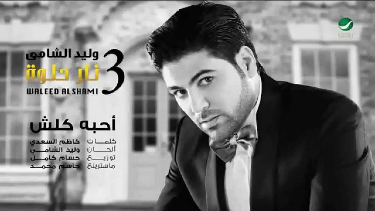 Waleed Al Shami - Ahebah Kolsh وليد الشامي - أحبه كلش