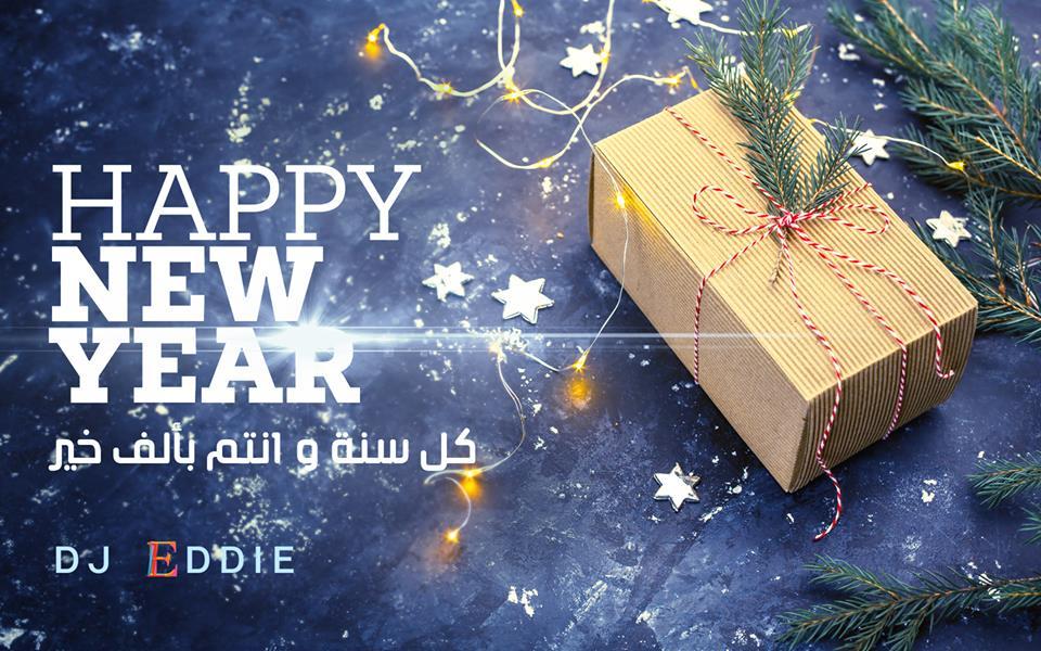 Happy New Year from DJ Eddie