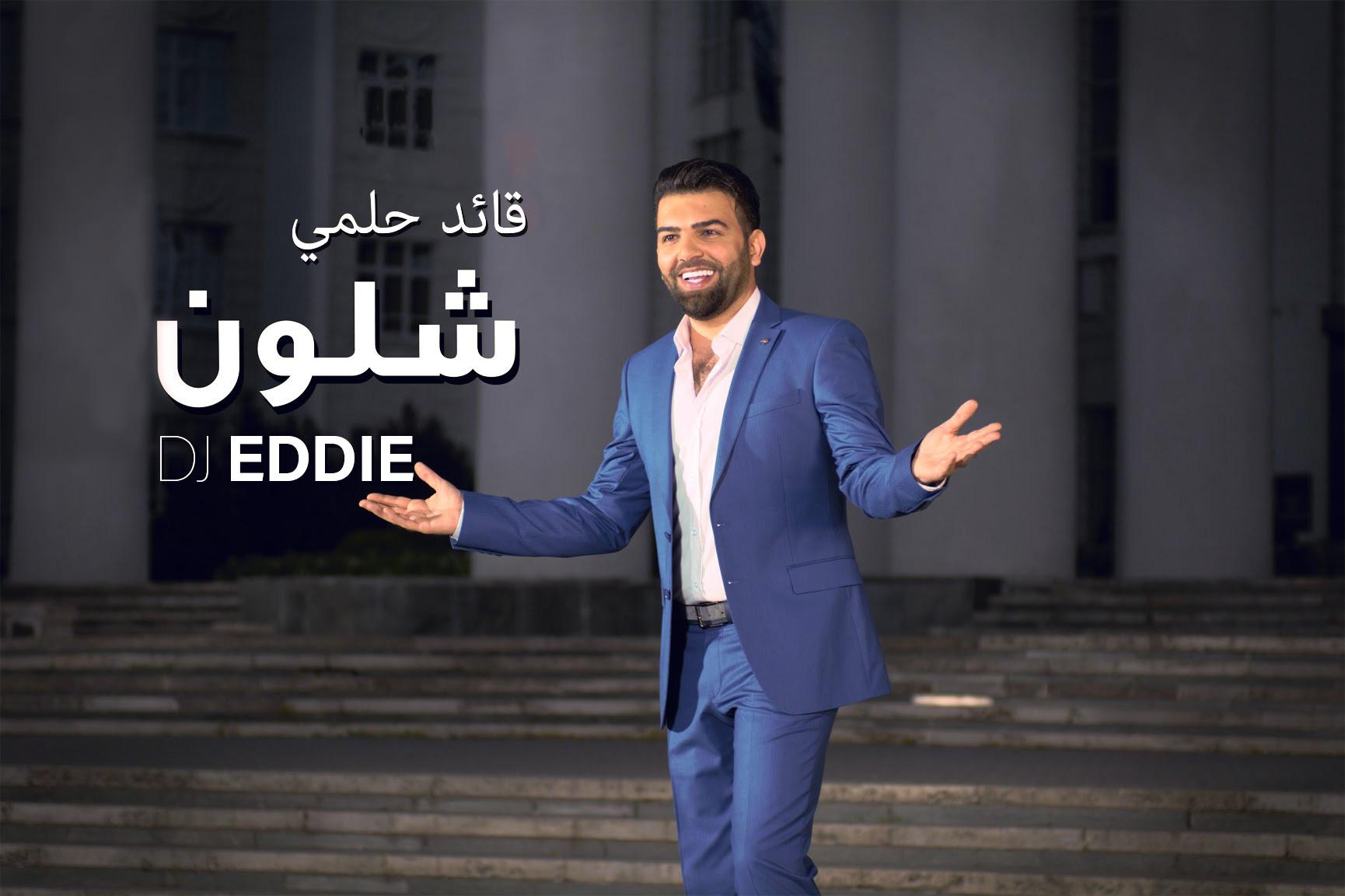Qaed-Helmy-Shloon