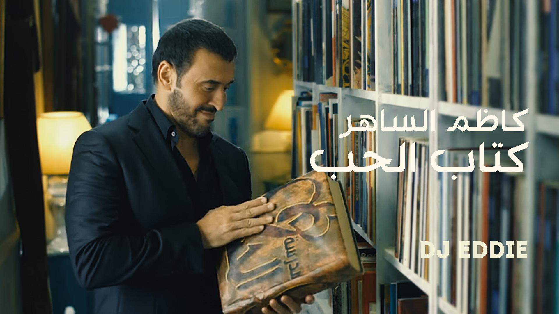 Kathom Al Sahir – Kitab Al Hobb كاظم الساهر – كتاب الحب