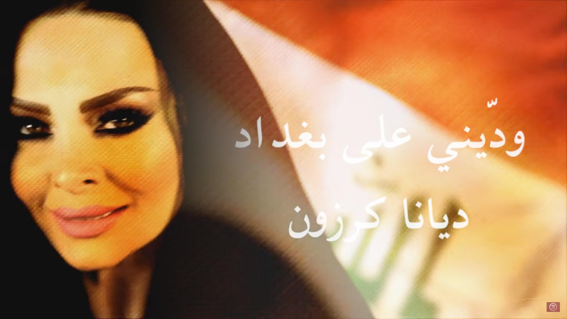 ديانا كرزون - وديني على بغداد