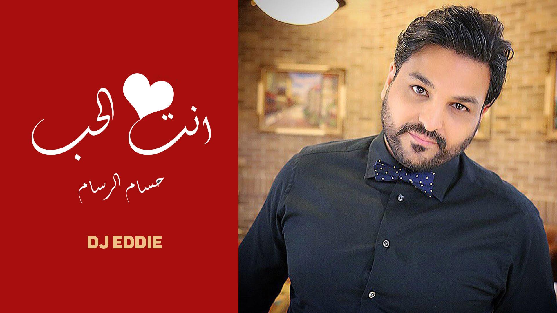 حسام الرسام - انت الحب Hussam Alrassam - Anta Al7ob