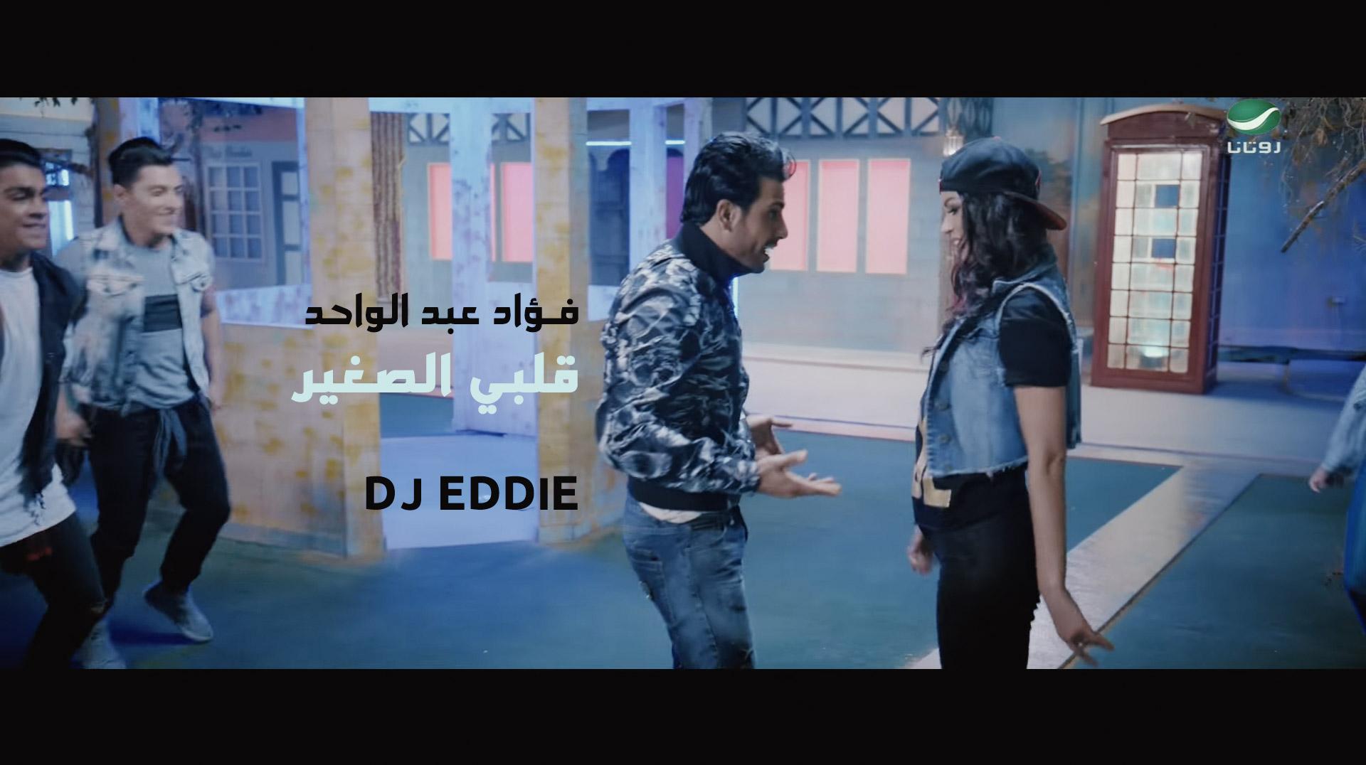 فـؤاد عبد الواحد – قلبي الصغير