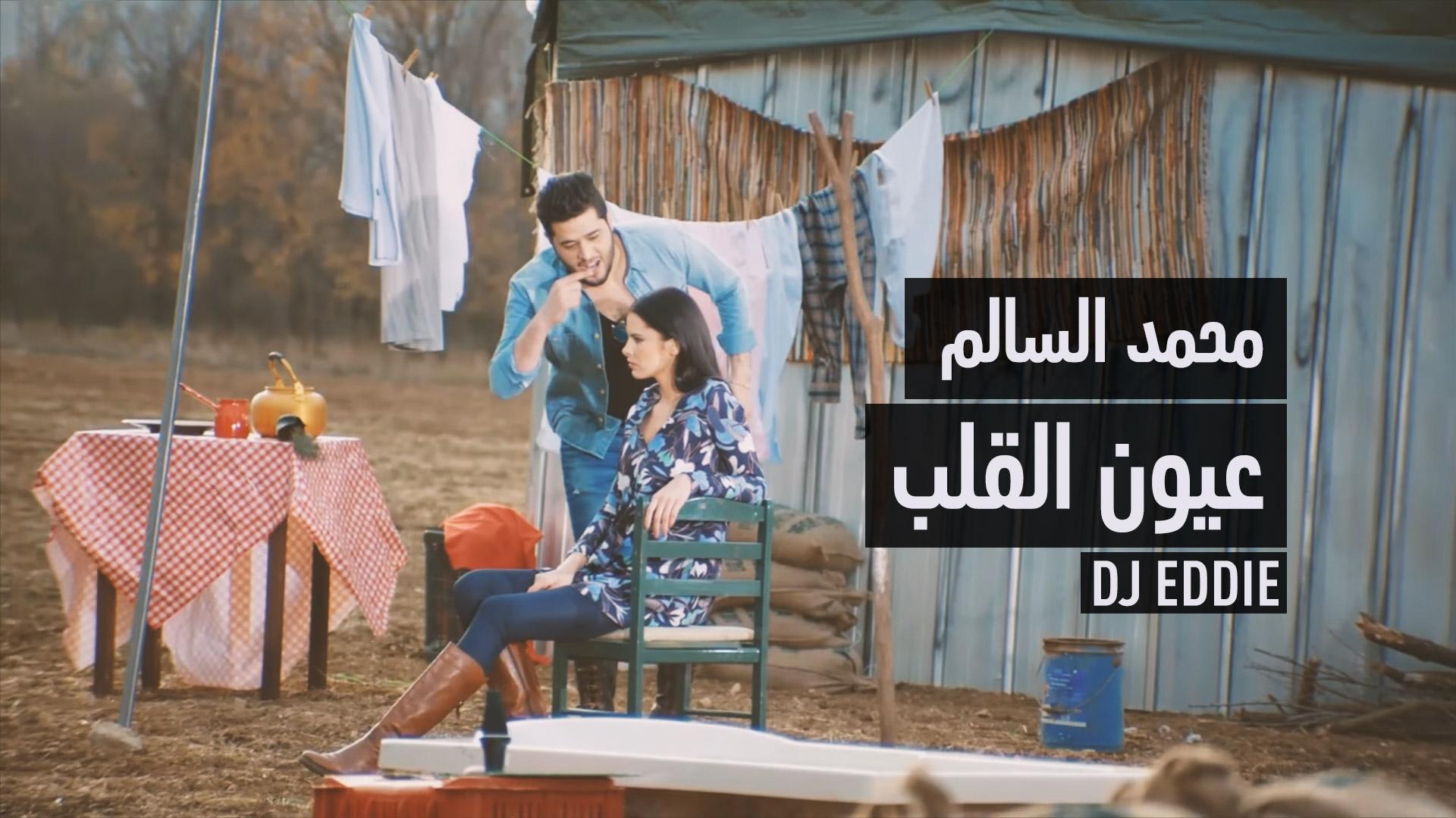 Mohamed AlSalim - Ayon Al Qalb محمد السالم - عيون القلب