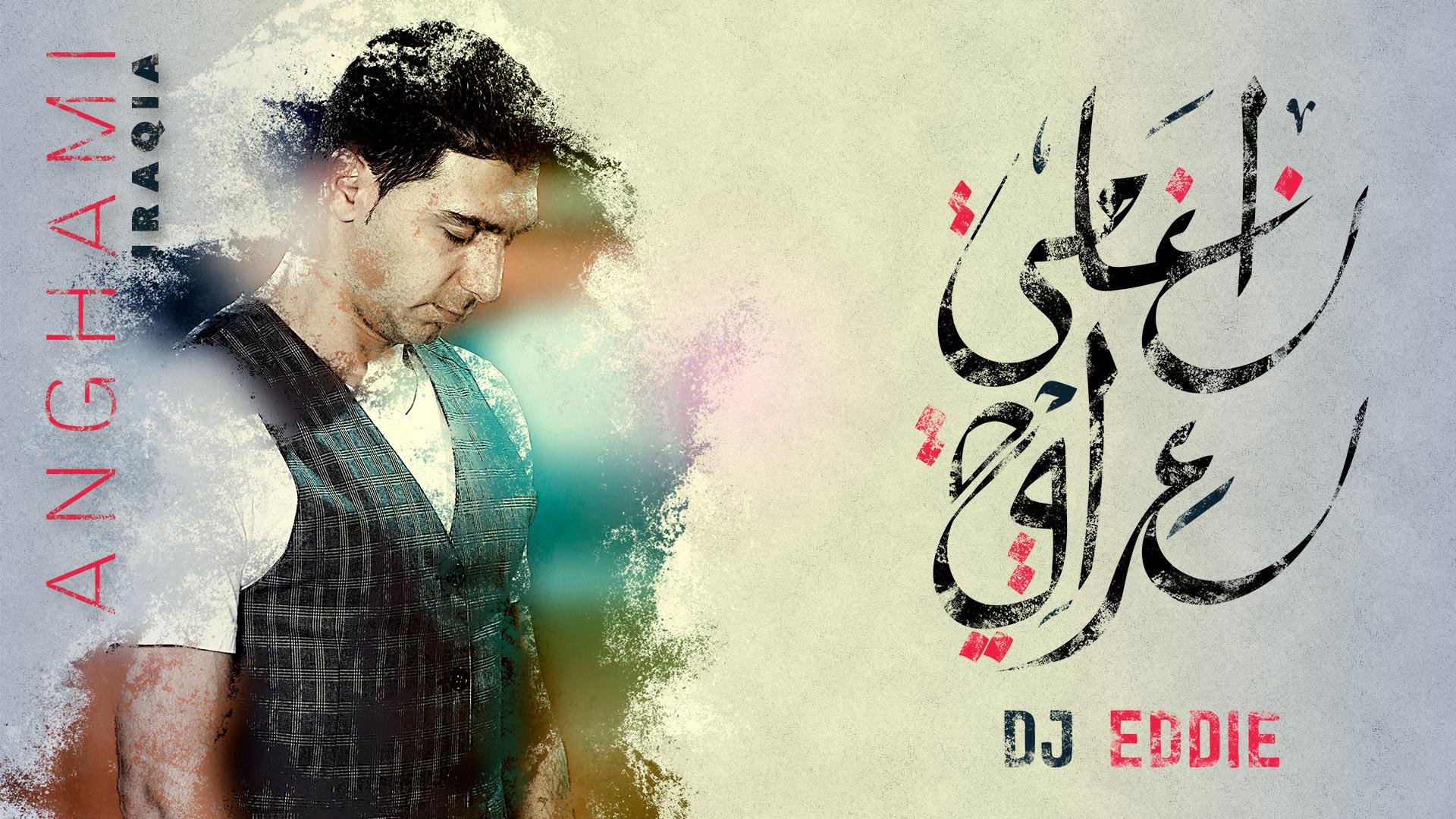 DJ Eddie Anghami Iraqia Mix انغامي عراقية