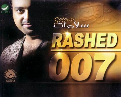 سلامات - راشد الماجد Salamat - Rashed Al Majed