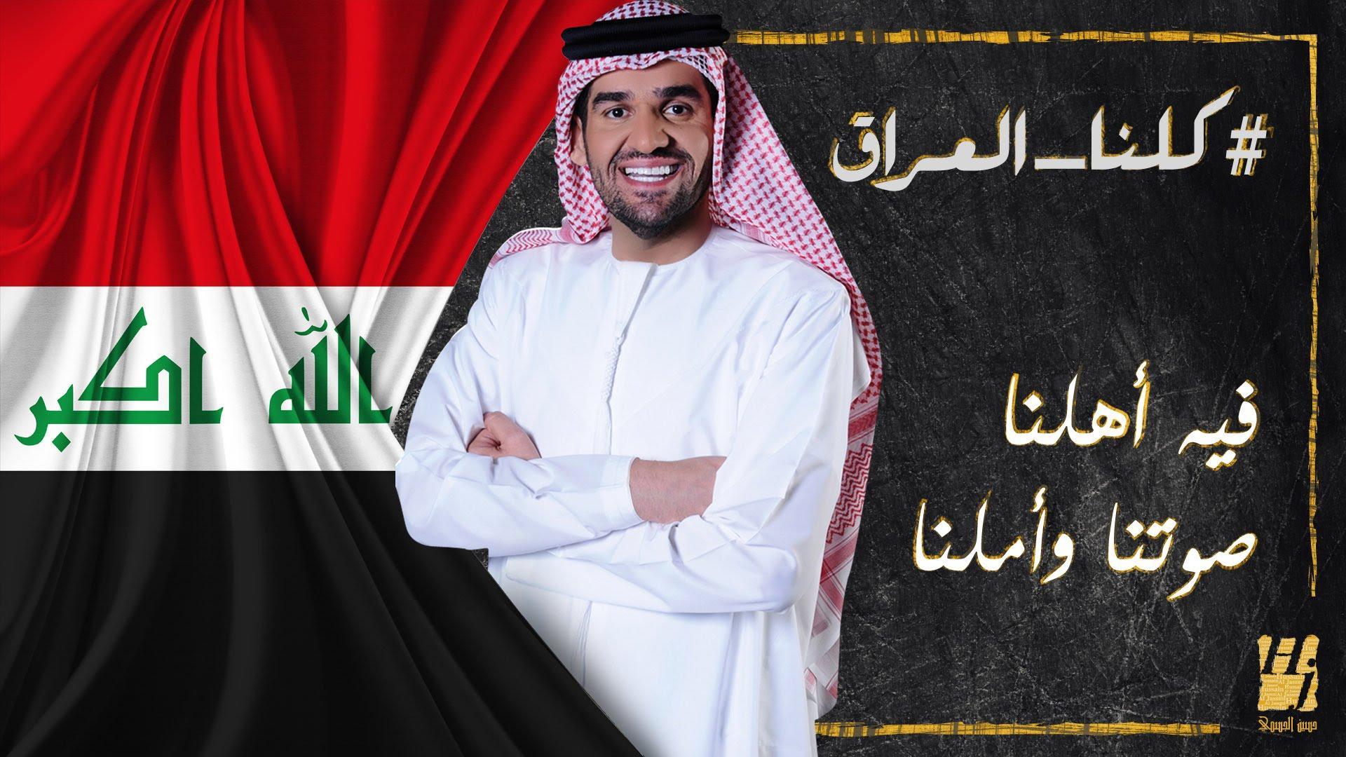 Hussain Al Jassmi - Kolna Al Iraq حسين الجسمي - كلنا العراق