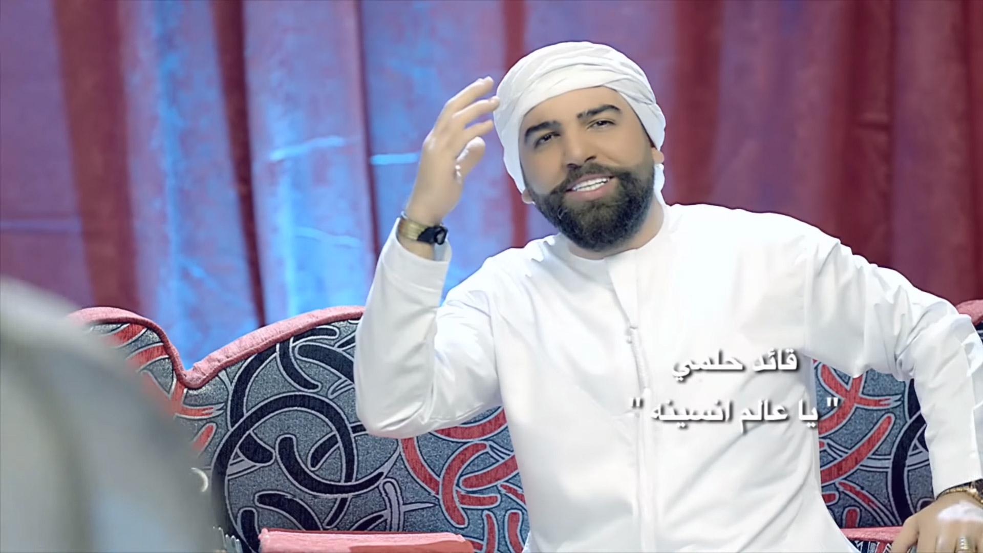 Qaed Halme - Yalm Ansena قائد حلمي – ياعالم انسينه