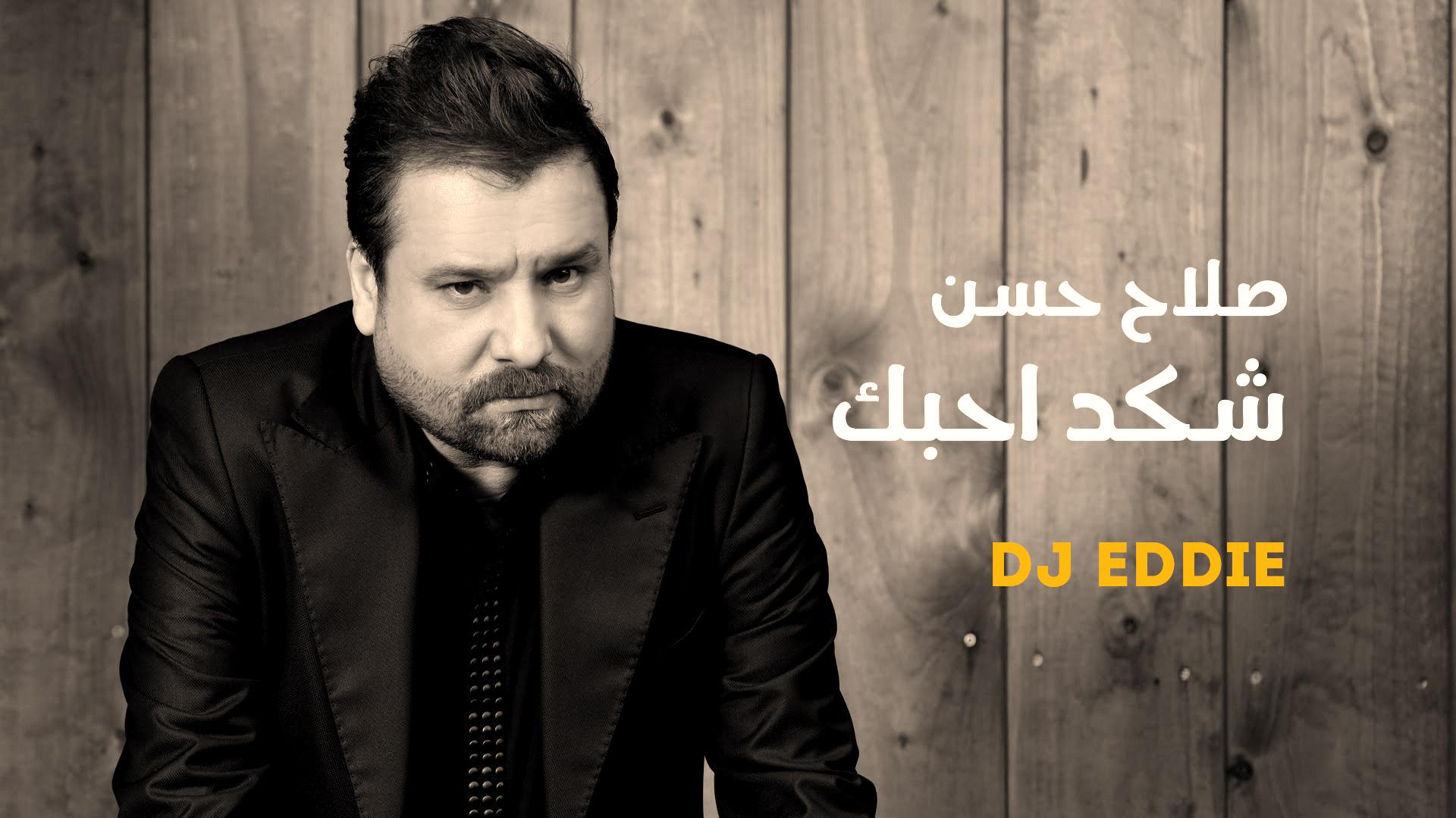 صلاح حسن – شكد احبك Salah Hasan - Shgad Ahibbak