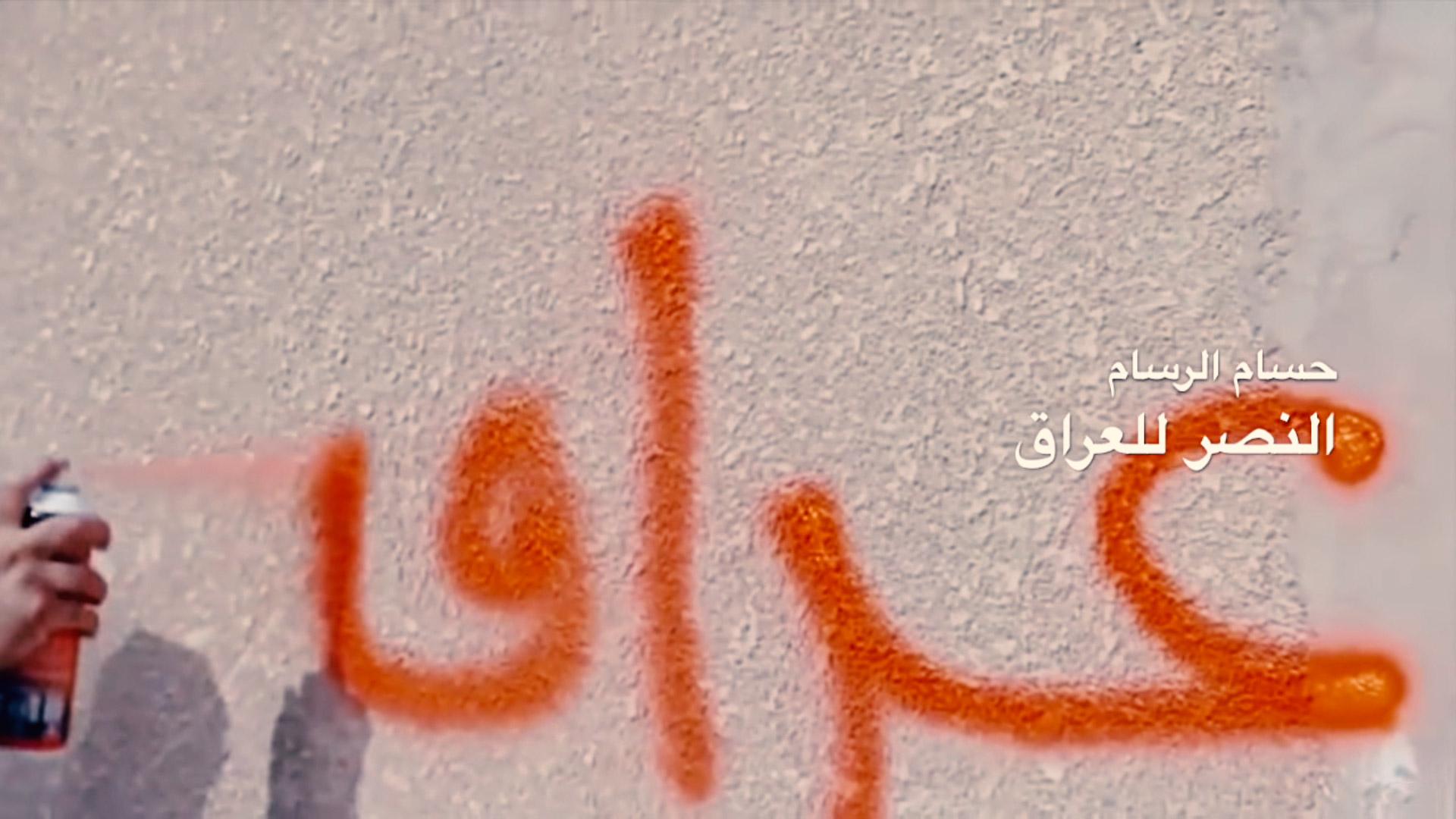 حسام الرسام النصر للعراق Hussam Al Rassam Al Nasr Lil Iraq