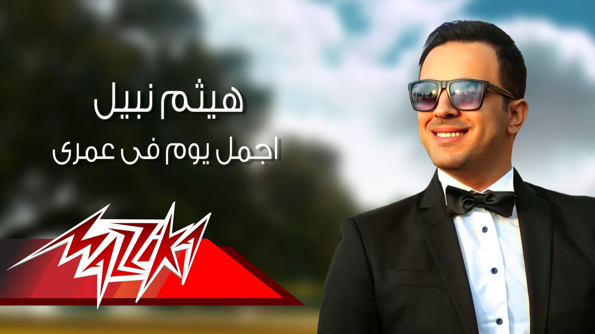 Agmal Youm Fi Omry - Haitham Nabil اجمل يوم فى عمرى - هيثم نبيل
