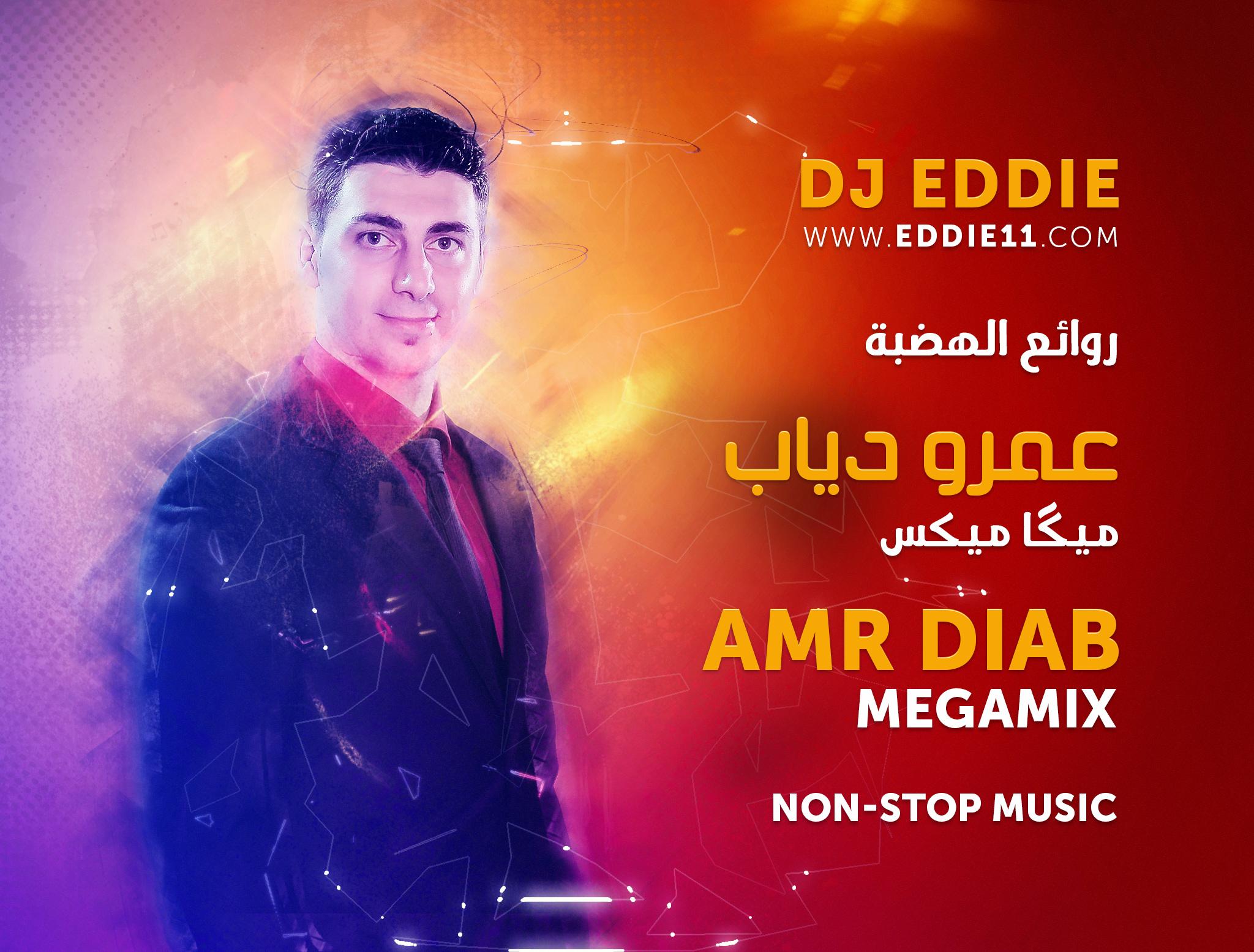 DJ Eddie - Amr Diab Non-stop MegaMix ميكس روائع عمرو دياب