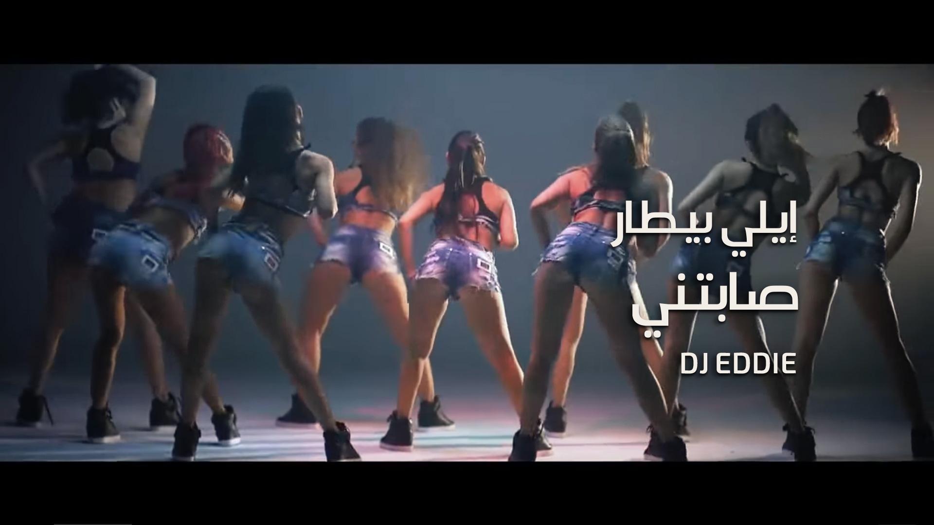 Elie Bitar - Sabatni صابتني - إيلي بيطار