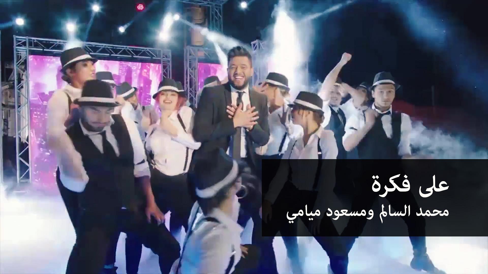 محمد السالم ومسعود ميامي – على فكرة Mohamed Alsalim & Masaud Miame - Ala Fekra
