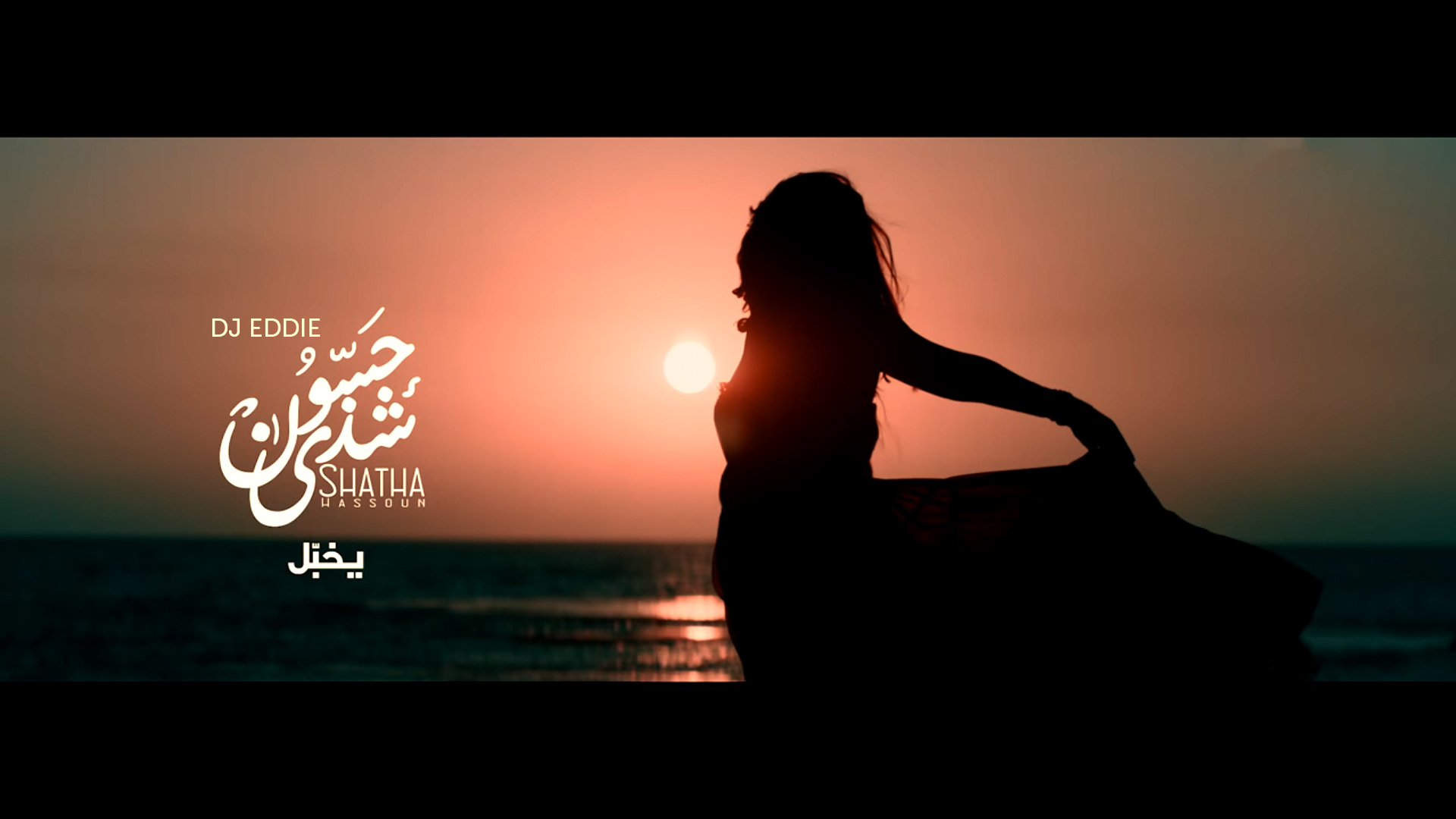 Shatha Hassoun - Ykhbal شذى حسون - يخبل