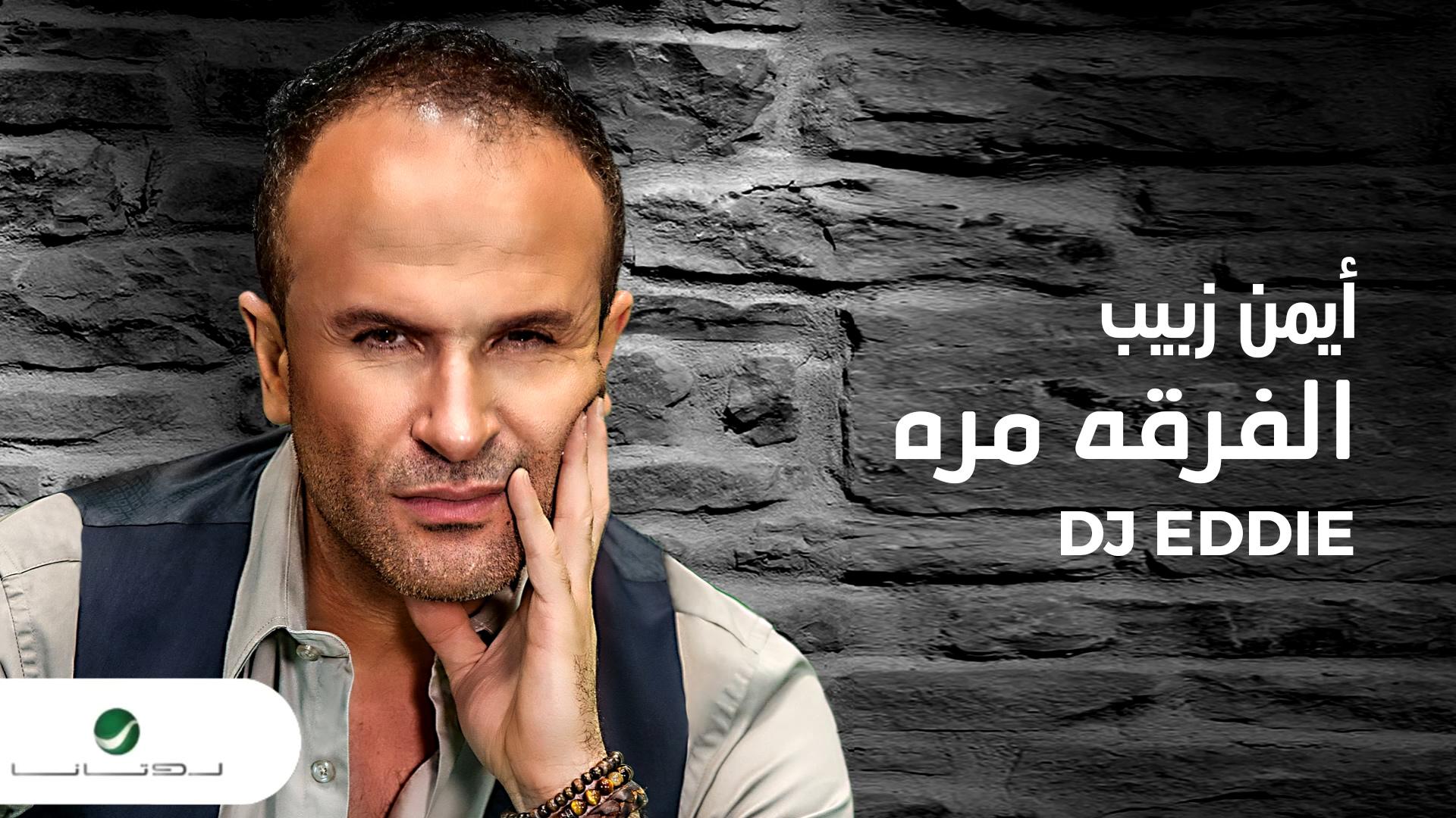 Ayman Zbib - El Forga Morrah أيمن زبيب - الفرقه مره