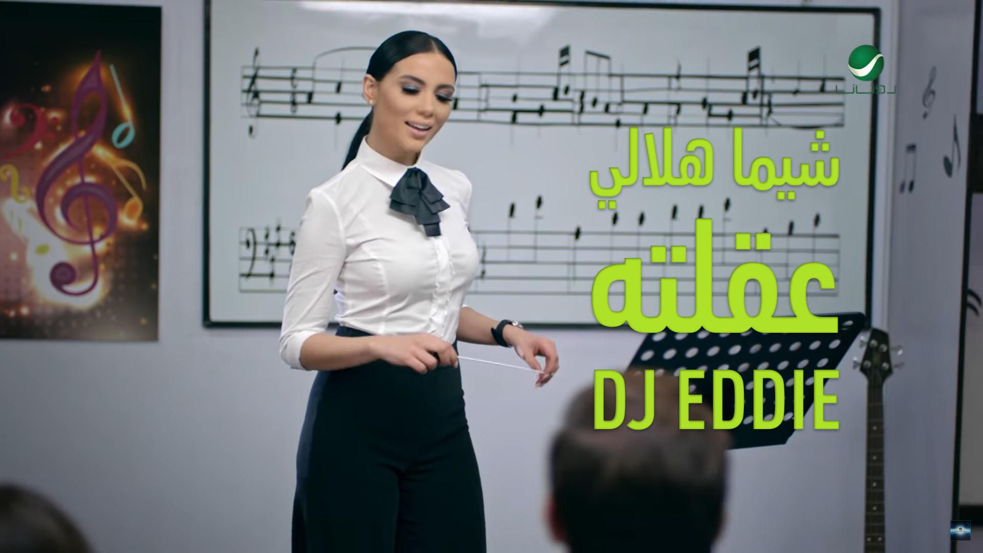 Shayma Helali - Aaghltah شيما هلالي - عقلته