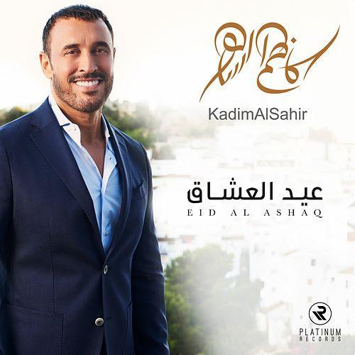 عيد العشاق – كاظم الساهر Kadim Al Sahir - Eid Al Ashaq
