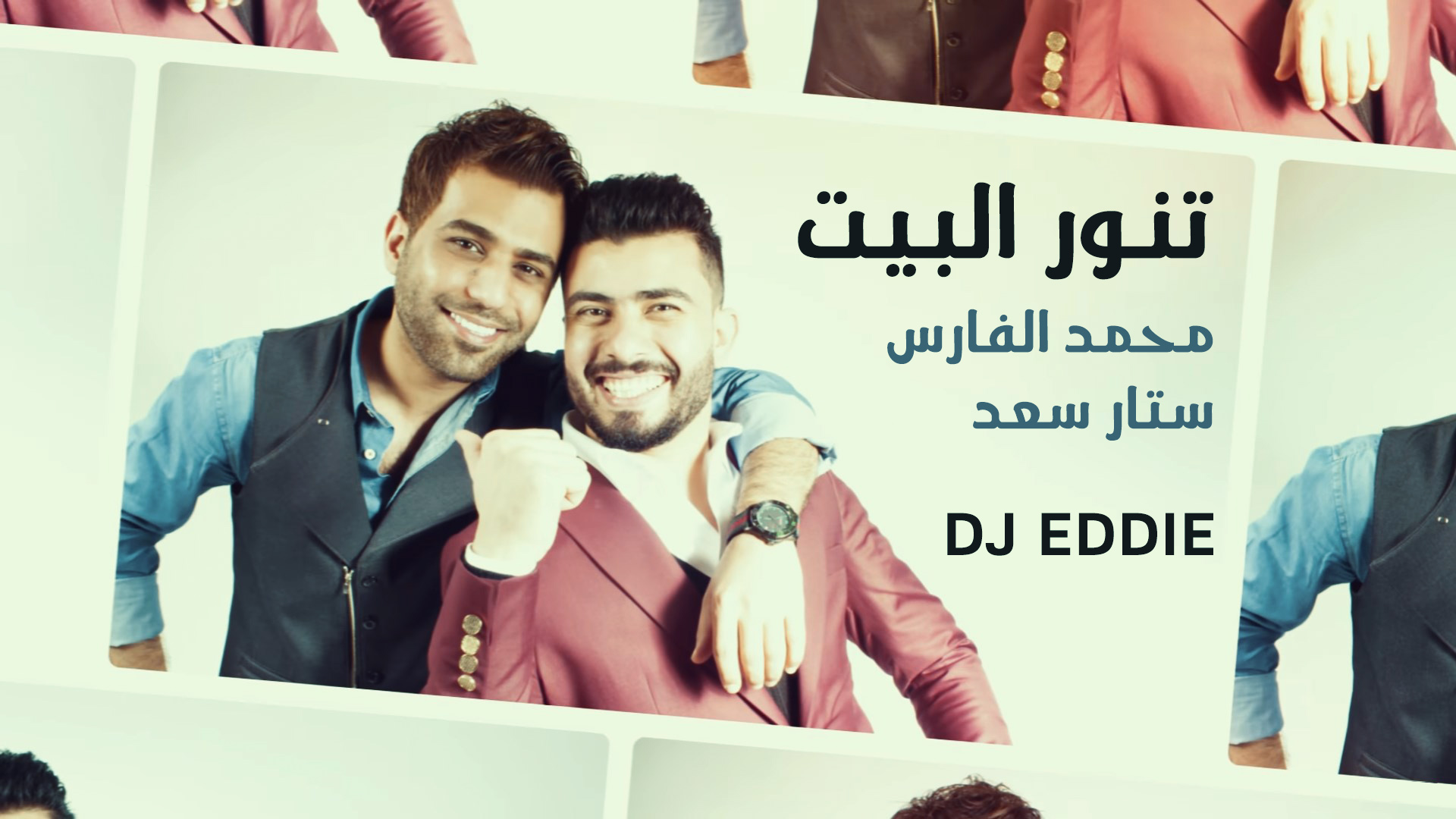 Mohammad AlFaris & Sattar Sa'ad - Etnawer Elbet محمد الفارس و ستار سعد – تنور البيت