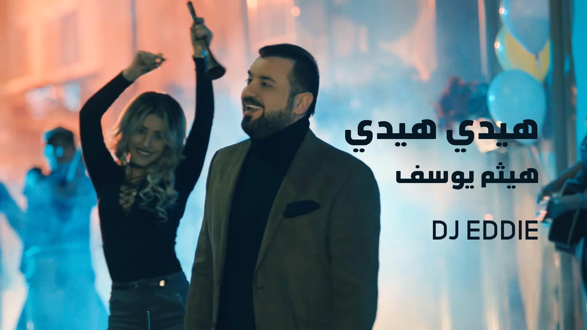 Haitham Yousif – Hedi Hedi هيثم يوسف – هيدي هيدي
