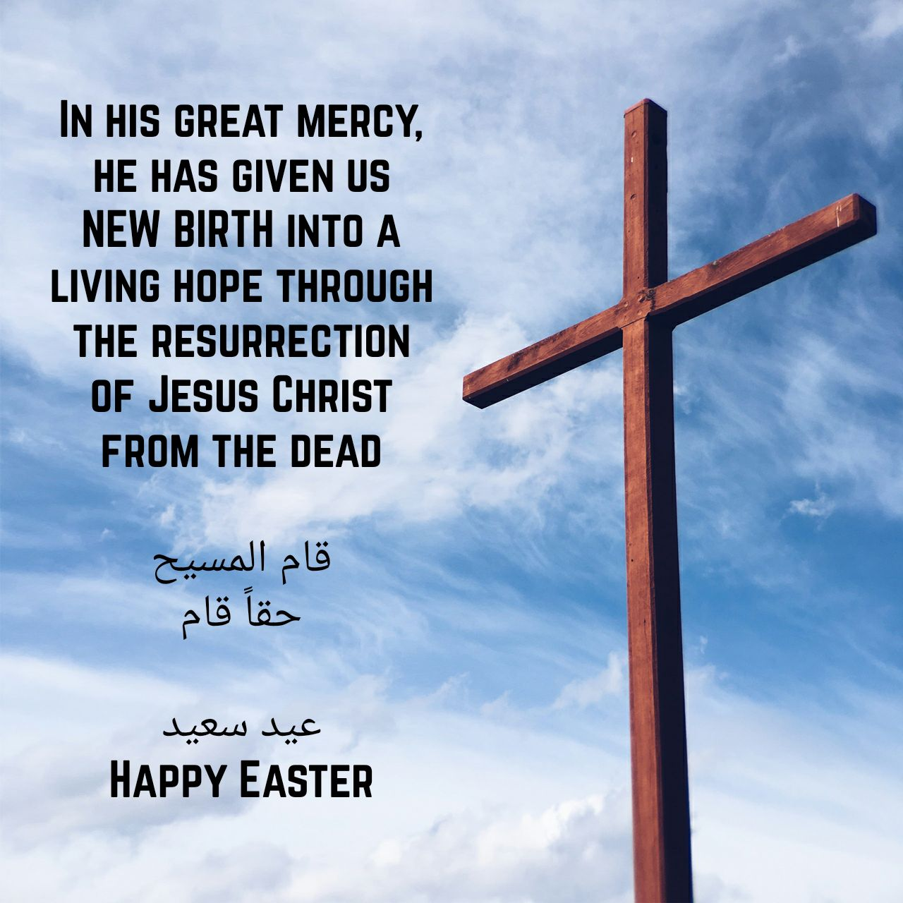 Happy Easter عيد سعيد