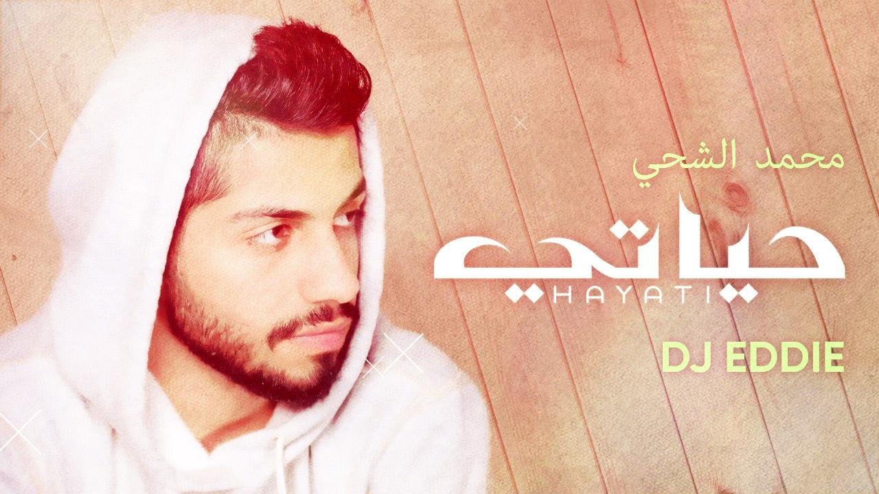 Mohamed AlShehhi - Hayatee محمد الشحي – حياتي
