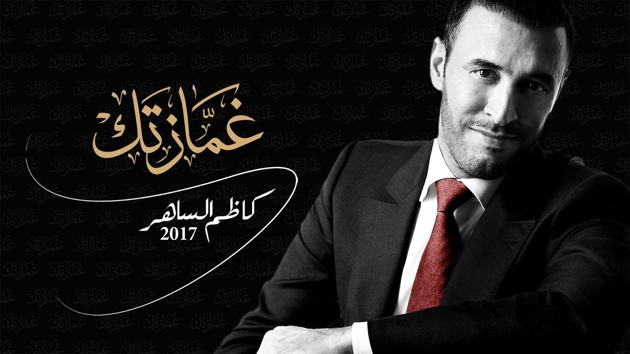 كاظم الساهر – غمازتك Kadim Al Sahir -Ghammazatik