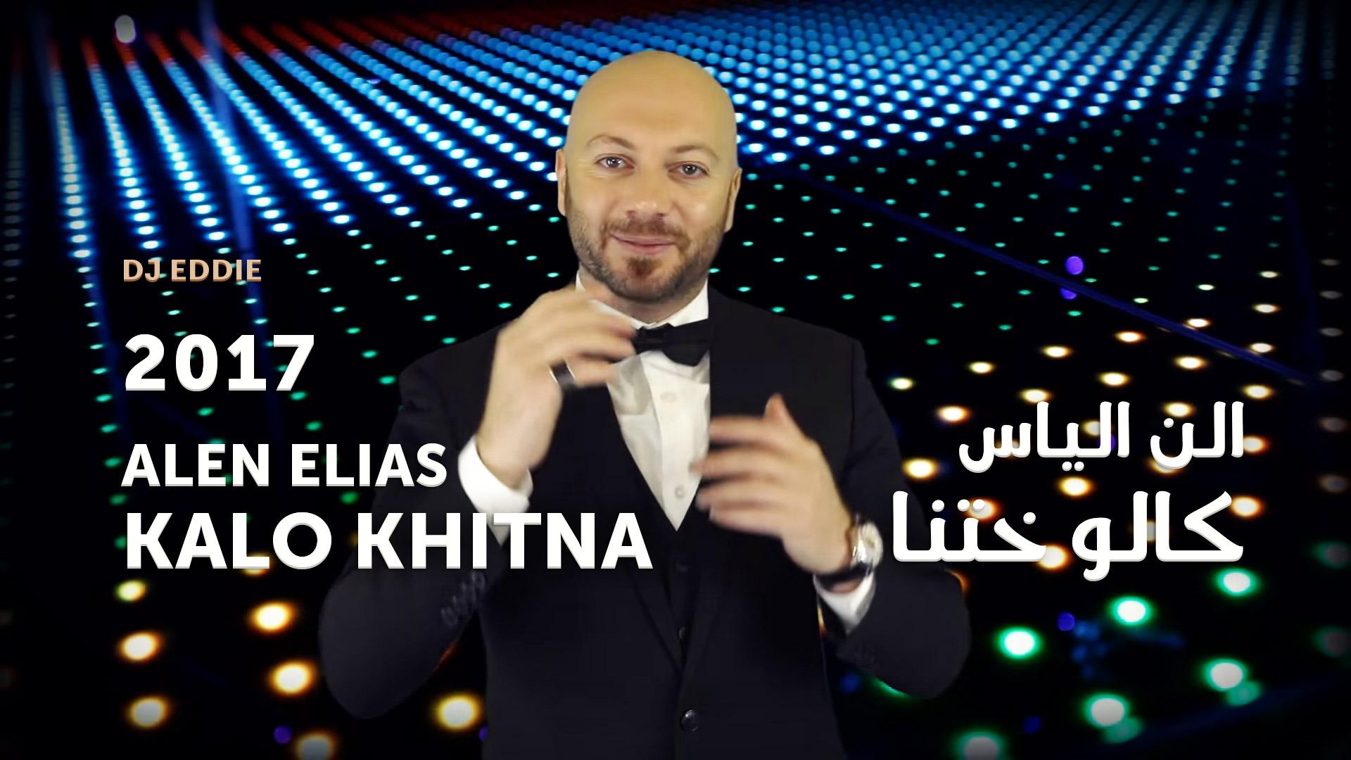 Alen Elias - Kalo Khitna الن الياس – كالو ختنا