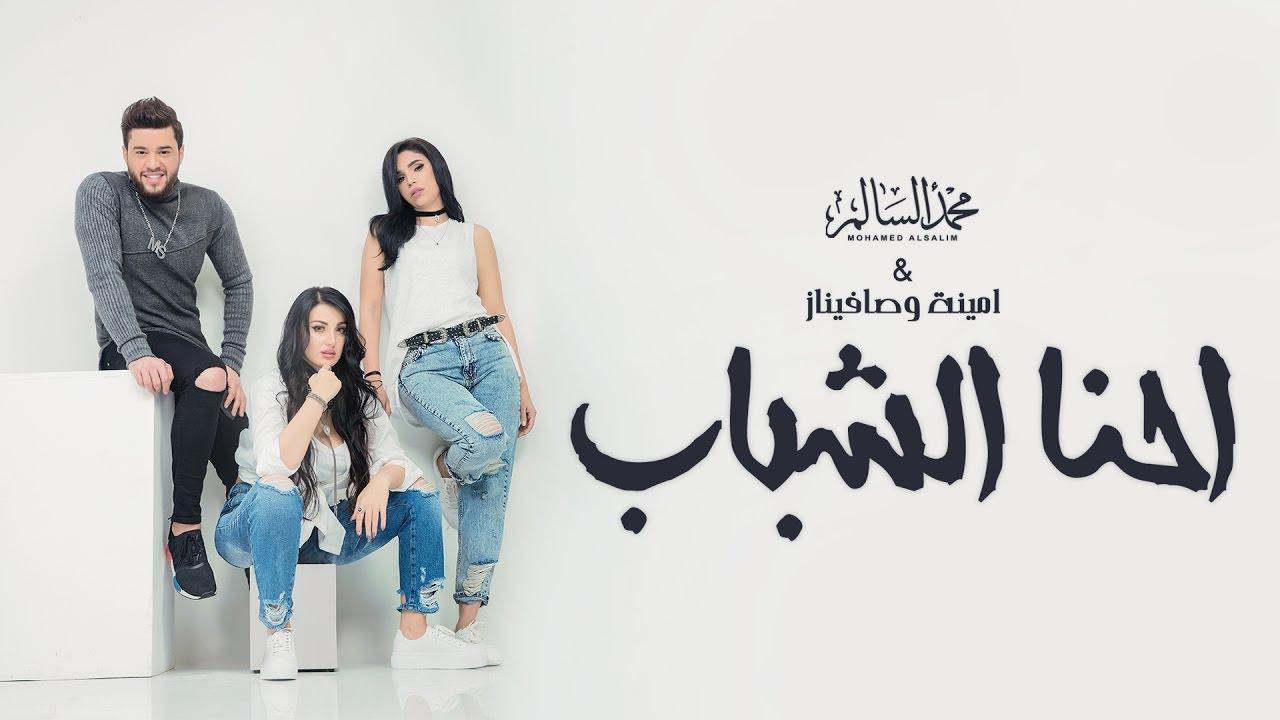 Mohamed AlSalim & Amina ft Safinaz - Ehna El Shabab محمد السالم وامينة وصافيناز - احنا الشباب