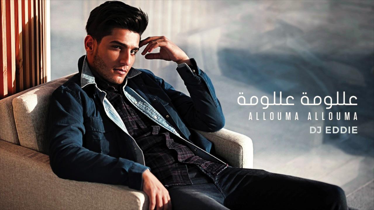 محمد عساف - عللومة عللومة Mohammed Assaf - Allouma Allouma