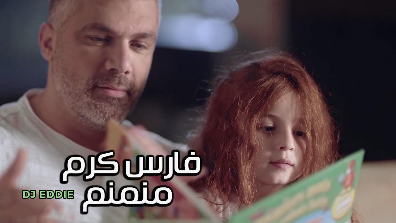 Fares Karam - Mnamnam فارس كرم - منمنم