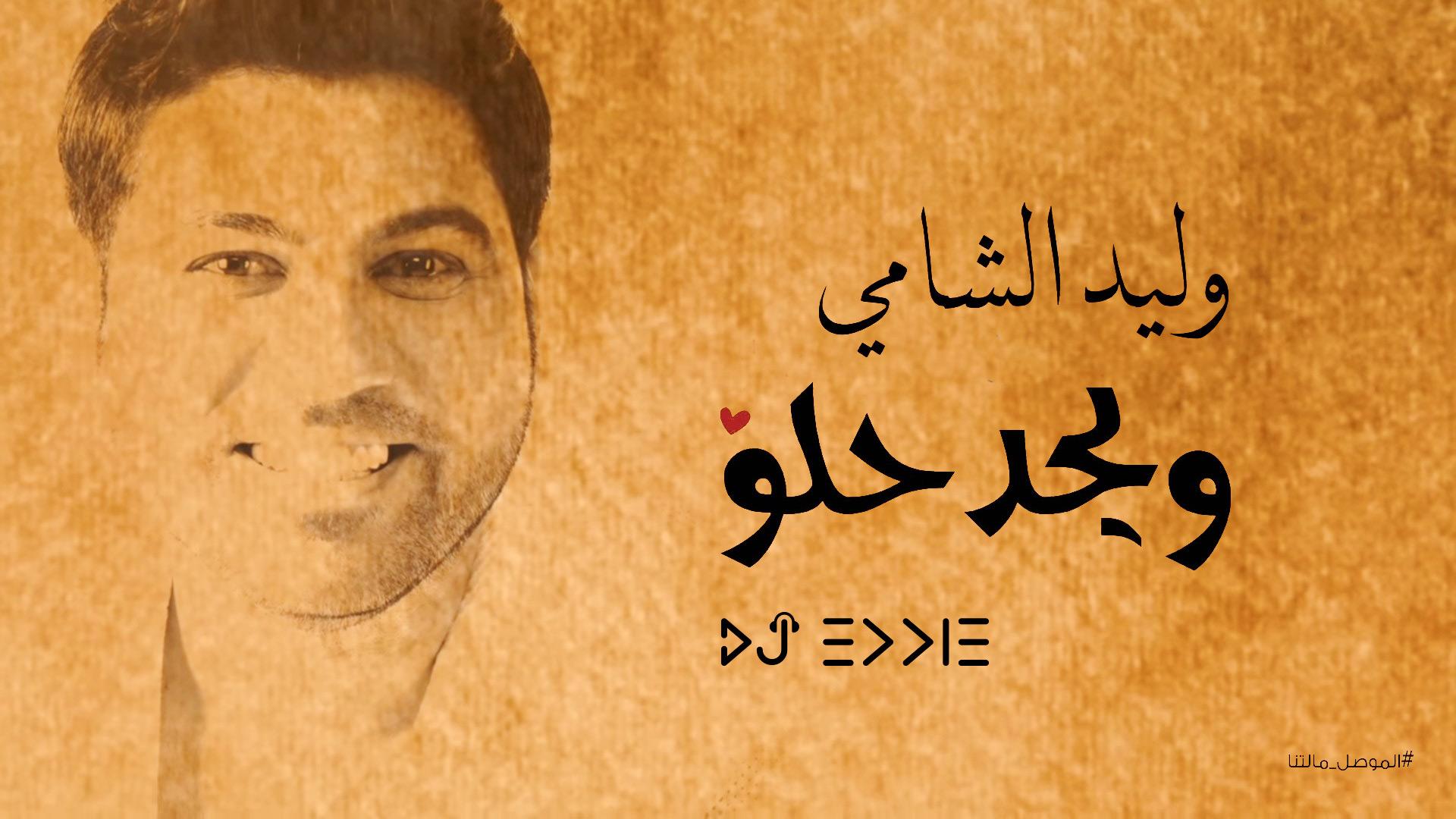 Waleed Al Shami - Wehid Hiloo وليد الشامي - ويحد حلو