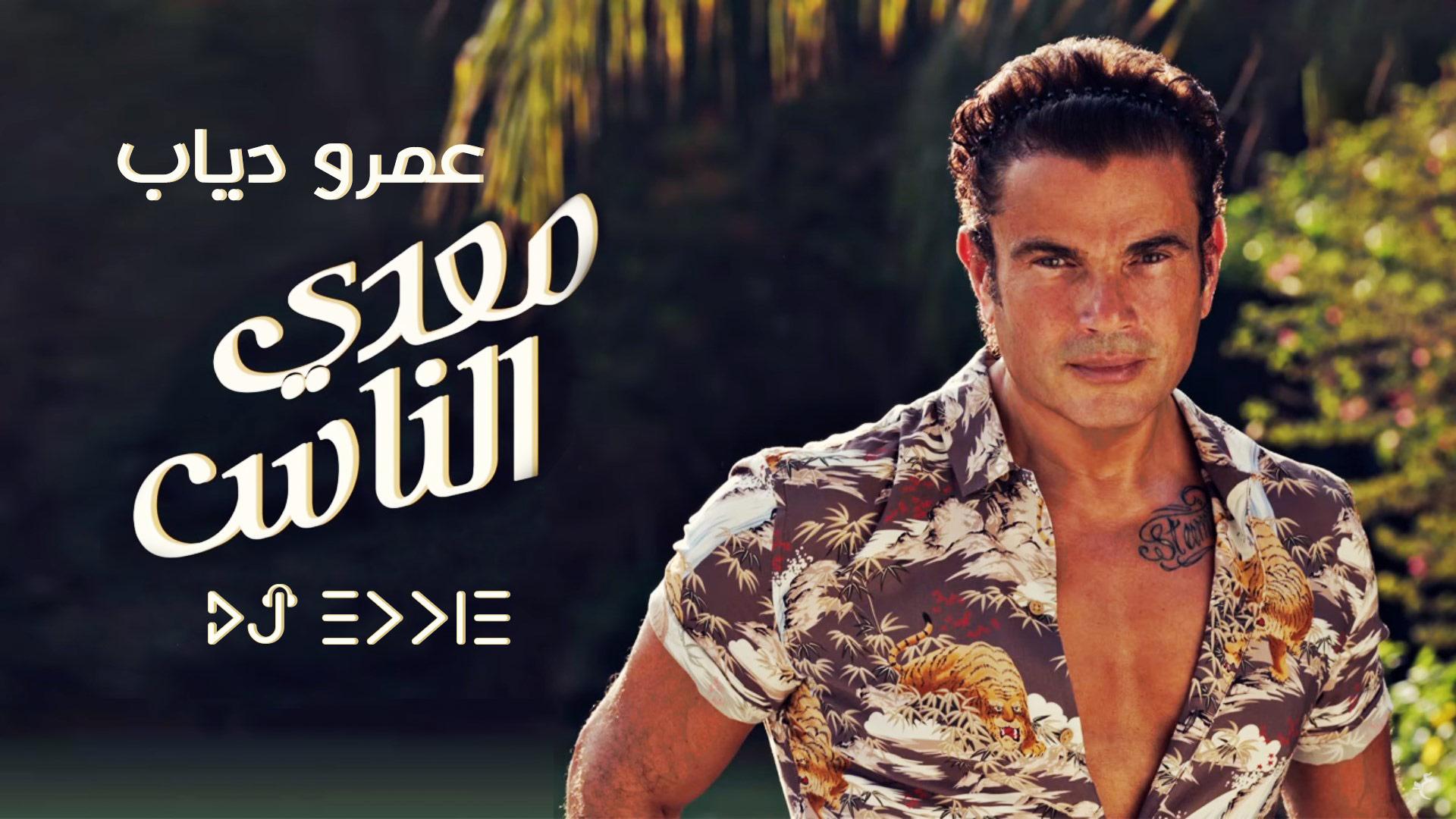 عمرو دياب - معدي الناس Amr Diab - Meaddy El Nas