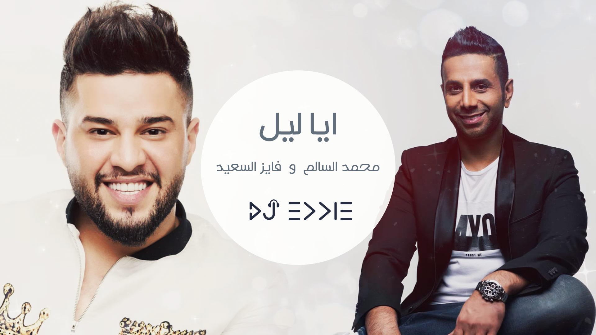 محمد السالم وفايز السعيد - ايا ليل Mohamed Alsalim ft. Fayez Al Saeed - Ah Ya Lail