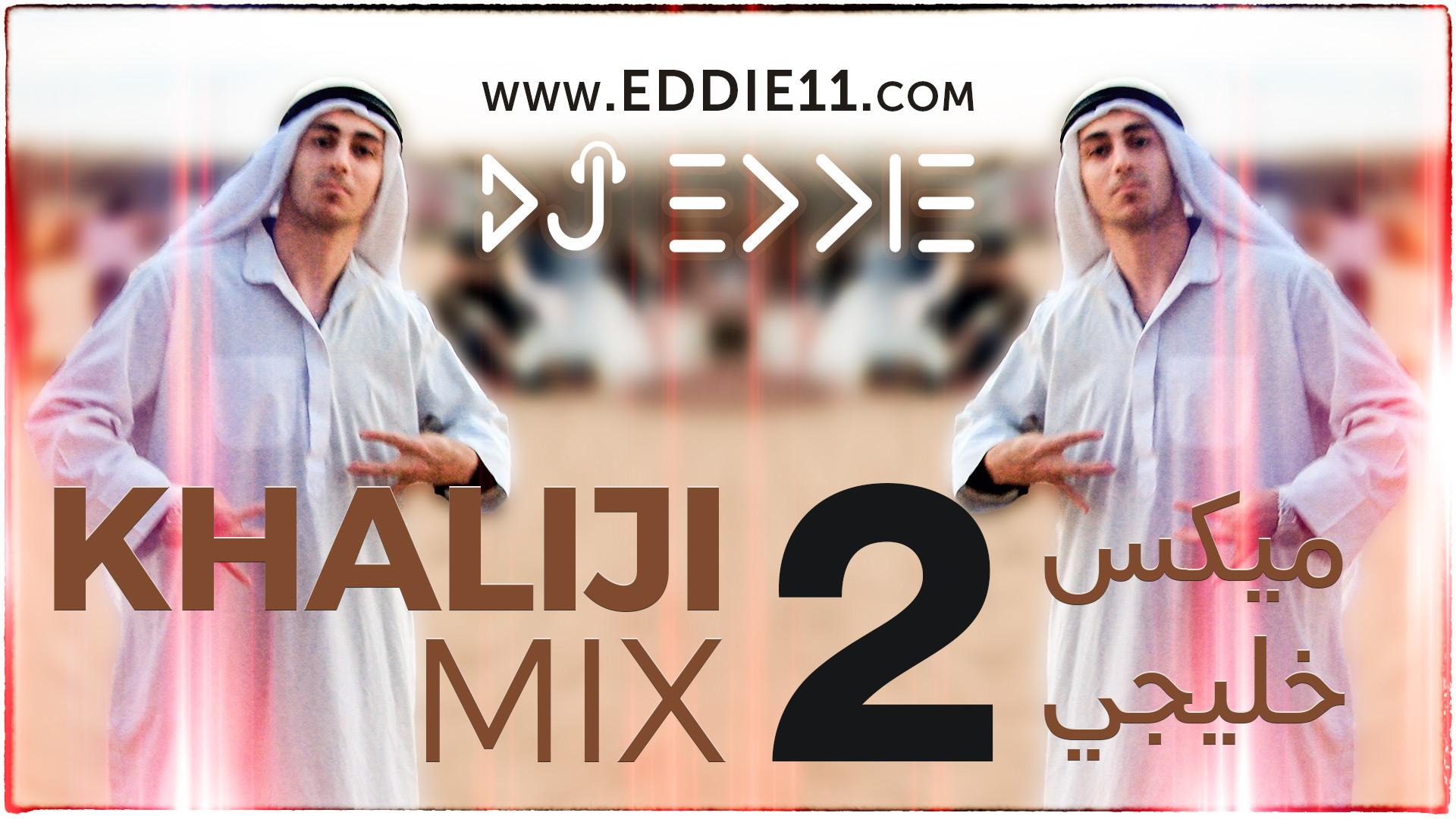 ميكس خليجي عربي Khaliji Dance Mix Part 2 2017
