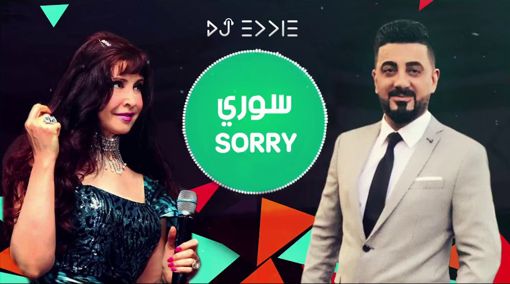 بسام ريكاني و جوليانا جندو - سوري Bassam Rekany and Juliana Jendo - Sorry