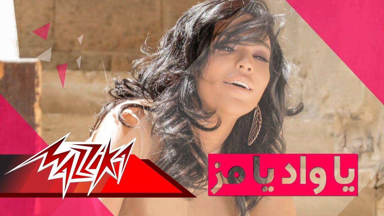 Wad Ya Moz - Amina واد يا مز - أمينة