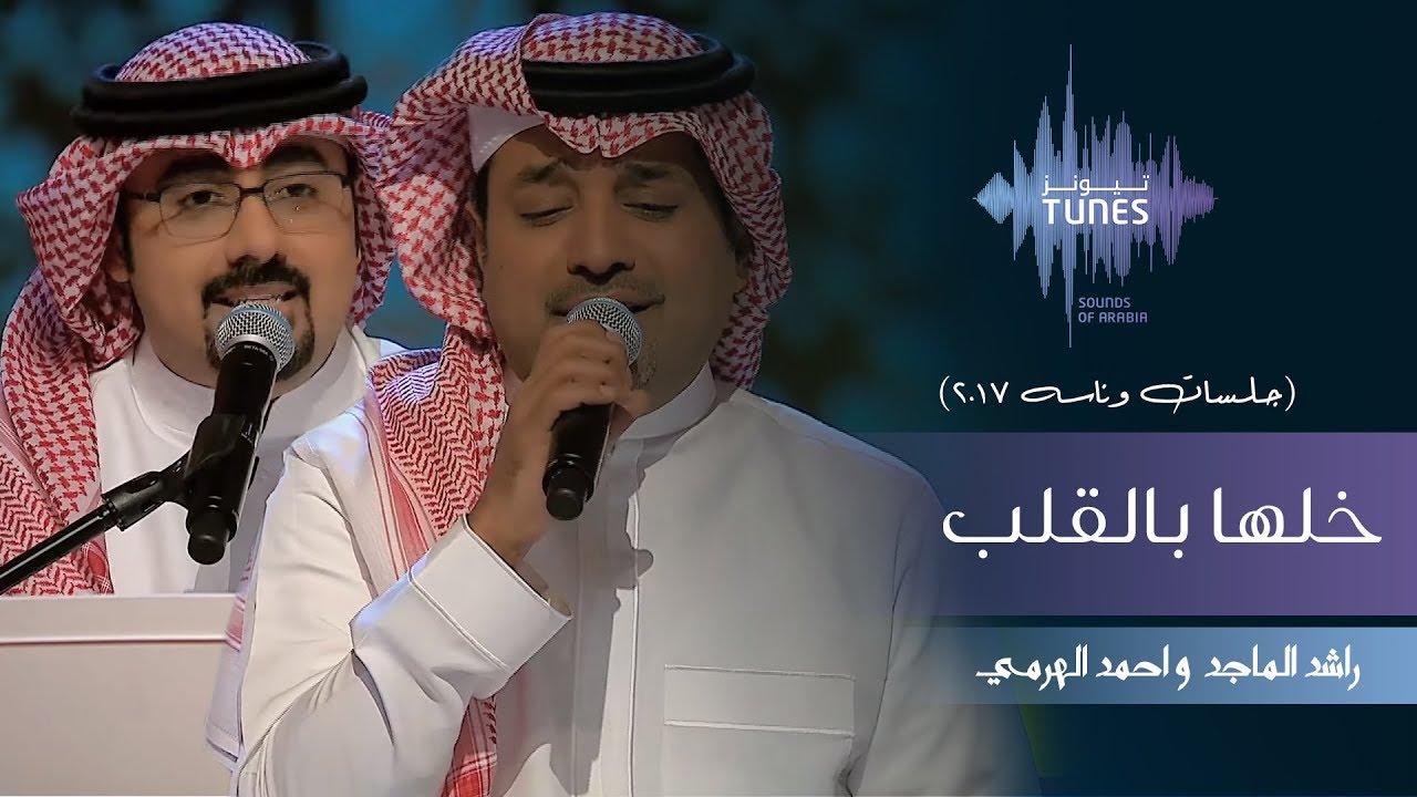 Rashed Almajid and Ahmed Al Harmi - Khalaha Bil Galb (Jalsat Wanasah) راشد الماجد واحمد الهرمي خلها بالقلب